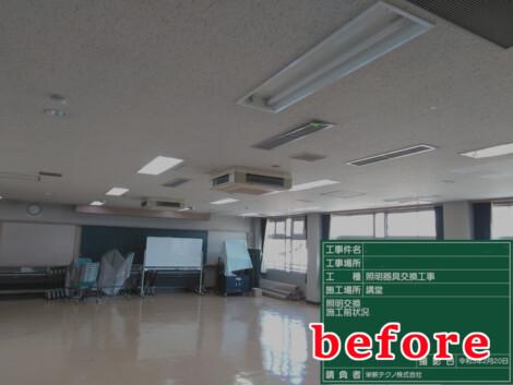 保健センター・図書館LED照明改修工事